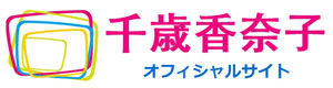 千歳香奈子公式サイト
