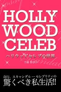 hollywoodceleb-cover